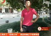 """上饶:工地丢了""""名贵古画"""" 真品收藏辽宁省博物馆"""