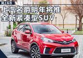 名爵明年推全新紧凑型SUV 锐腾将正式停产