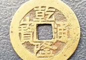 开水钱币:乾隆通宝和容易错过捡漏机会的宝云局金字隆版别