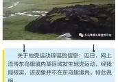 """辟谣!网传""""内蒙古发生地壳运动灾害""""实为青海玉树州融冻泥流事件"""