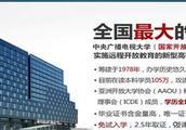 """中国""""最不起眼""""的大学:实力不输清华北大"""