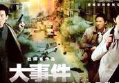 亮哥带你看电影:《大事件》任贤齐这次对陈慧琳承诺了什么