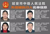 延安市中级人民法院公布第五批失信人员名单