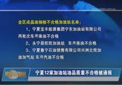 宁夏12家加油站油品质量不合格被通报