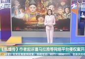 《甄嬛传》作者起诉喜马拉雅等网络平台侵权案开庭