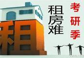 去参加研究生考试,需要怎样选租好房子