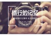 旅游照片模板下载