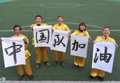 中国足球发展史
