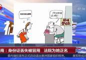 湖南:身份证丢失被冒用  法院为她正名