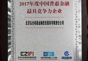 """瞄准新机遇 有利网荣膺""""普惠金融最具竞争力企业"""""""