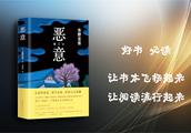 读完这本书,才算真正认识了东野圭吾!