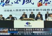 恒丰银行3000亿援信助力河南发展