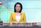中共中央决定:武警部队由党中央 中央军委集中统一领导