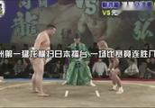 世界最强相扑朝青龙一晚连胜8名挑战者!