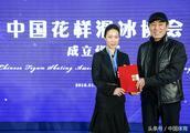 中国花样滑冰协会正式成立 申雪任主席张艺谋任名誉主席