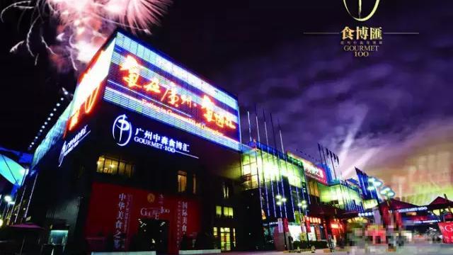 2014广州天河美食节几点开始?美食节地点在哪