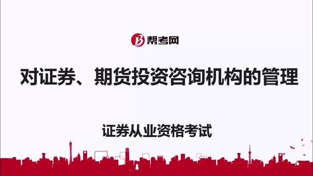 科技园芙浪特 中国证监会核准的的证券投资咨询业务资格的证券公司有几家