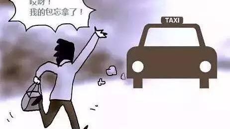 盐城出租车找东西 盐城市坐出租车丢了东西怎么找回来