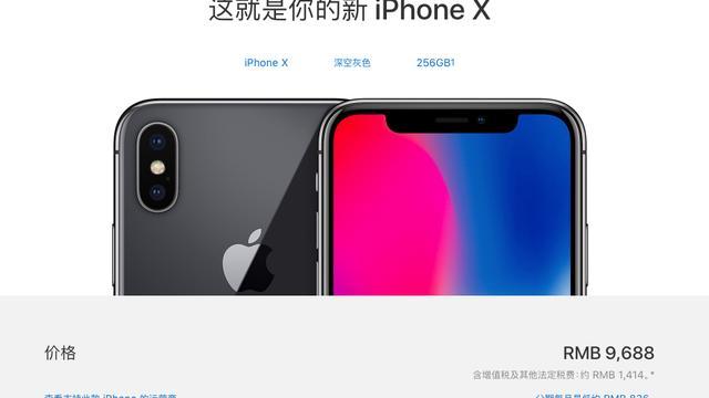 买一台iPhone8,要交多少钱的税?