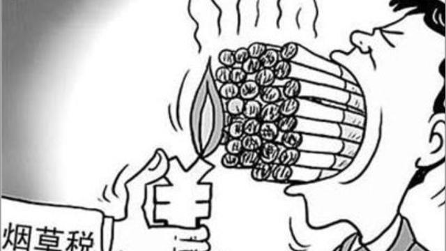 我们国家在烟草上能征收多少税,是第几大税源?