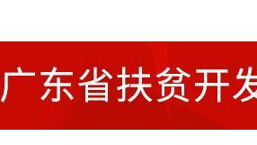 如何登录广东省扶贫信息管理系统