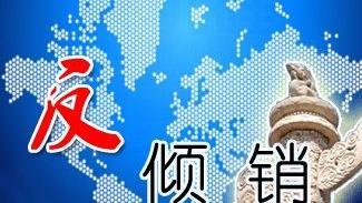 反倾销中国钢铁2016 欧盟对中国哪些钢铁产品反倾销税税率明细
