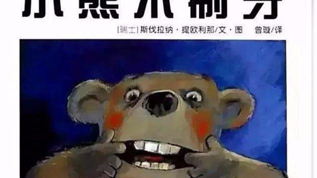 小熊要刷牙作文250字