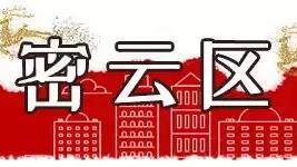 房价会涨吗?北京密云