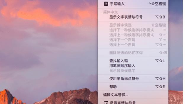 怎么修改mac输入法切换快捷键