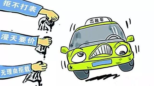 长治出租车怎么计价