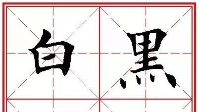 田英章楷書字帖集字勵志名句對聯66幅米格版