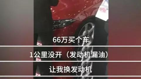 如何发现汽车发动机漏油 刚买的新车就发现发动机漏油现象该怎么办