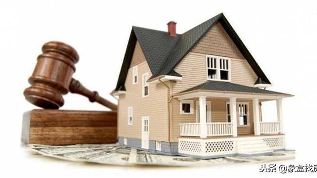 购买法院拍卖房产需要交什么税费手续费