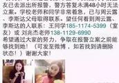 安息 | 中国传媒大学女生被男同学强奸未遂杀害