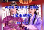 电视剧金玉良缘主题曲《金玉良缘》演唱者:李琦