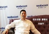 诺安诺泰董事长刘振平:不排除拆分业务上新三板
