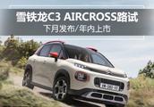 雪铁龙C3 AIRCROSS路试 下月发布/年内上市