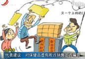 【@两会】代表建议 对保健品虚假欺诈销售定诈骗罪