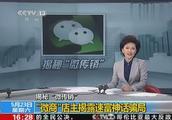 微商就是传销!央视正式曝光!.