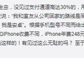 iPhone用户打车比安卓用户贵?谣言还是真实