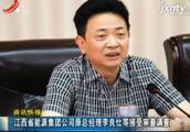 江西省能源集团公司原总经理李良仕等接受审查调查