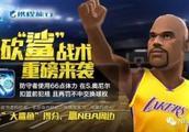 "《NBA梦之队3》""砍鲨战术""来袭 NBA正版周边等你拿"