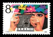 解读摄影150年邮票涨势攀高的秘密