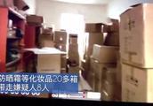 """深圳查获大批""""三无""""化妆品 假冒国际大牌走电商出售"""