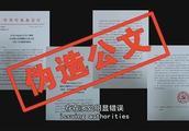 雇人伪造文件,宣称经美国认定