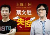王峰对话蔡文胜实录:未来三年,每个互联网公司都会结合区块链技术