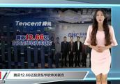 腾讯12.66亿投资东华软件关联方