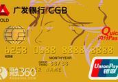 广发信用卡激活后多久可以用