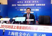 访谈丨科创板年底开盘 对话上海股交中心总经理张云峰