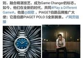 胡歌 伯爵品牌推广大使 首位加入伯爵家族的中国男演员